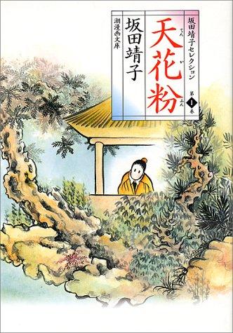 坂田靖子セレクション (第1巻) 天花粉 潮漫画文庫の詳細を見る
