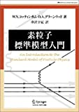素粒子標準模型入門 (World Physics Selection:Monograph)