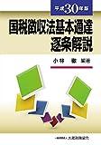 国税徴収法基本通達逐条解説 平成30年版