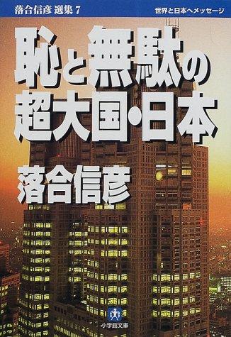恥と無駄の超大国・日本―落合信彦選集〈7〉 (小学館文庫)の詳細を見る