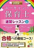 2019年版 ユーキャンの保育士 速習レッスン(上)【オールカラー】 (ユーキャンの資格試験シリーズ)