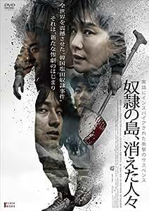 奴隷の島、消えた人々 [DVD]