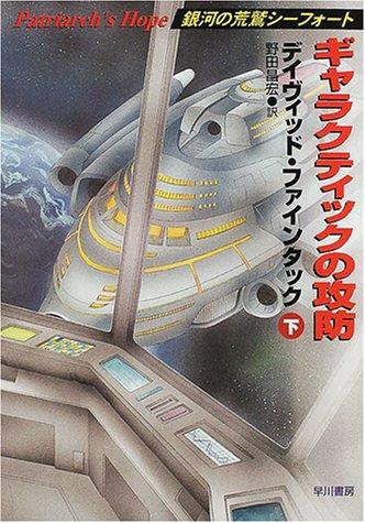 ギャラクティックの攻防〈下〉―銀河の荒鷲シーフォート (ハヤカワ文庫SF)の詳細を見る