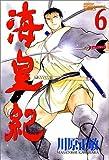 海皇紀(6) (講談社コミックス月刊マガジン)
