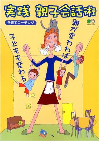 実践 親子会話術-子育てコーチングの詳細を見る