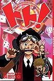 トト!the wonderful adventure 4 (少年マガジンコミックス)