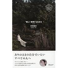 美しい瞬間を生きる (U25 Survival Manual Series)