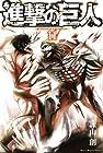 進撃の巨人 第11巻