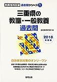 三重県の教職・一般教養過去問 2018年度版 (教員採用試験過去問シリーズ)