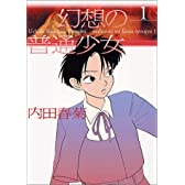 幻想の普通少女 (1) (MF文庫)