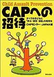 CAPへの招待―すべての子どもに「安心・自信・自由」の権利を