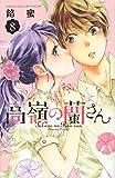 高嶺の蘭さん コミック 1-8巻セット