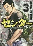 センター~渋谷不良同盟~ 3 (ヤングチャンピオンコミックス)