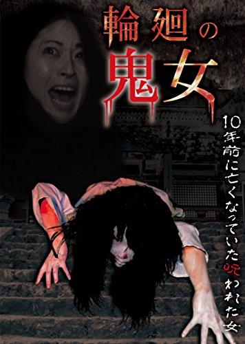 輪廻の鬼女[DVD]