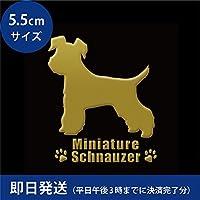 蒔絵シール DOG 「ミニチュア シュナウザー 横向き 金」大