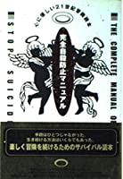 完全自殺防止マニュアル―心に優しい21世紀冒険読本