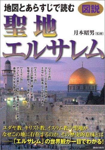 図説 地図とあらすじで読む聖地エルサレムの詳細を見る
