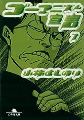 ゴーマニズム宣言7 (幻冬舎文庫)