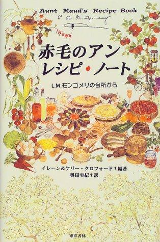 赤毛のアン レシピ・ノート―L.M.モンゴメリの台所からの詳細を見る