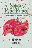 超少年―Super Petit‐Prince