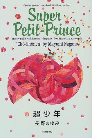 超少年―Super Petit‐Princeの詳細を見る