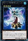 遊戯王OCG No.103 神葬零嬢ラグナ・ゼロ レア PRIO-JP042-R