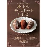思わずつくりたくなる 極上のチョコレートレシピ