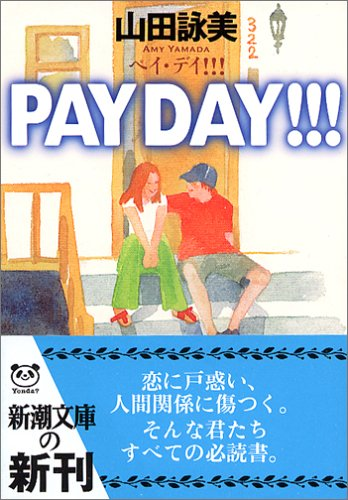 PAY DAY!!! (新潮文庫)の詳細を見る
