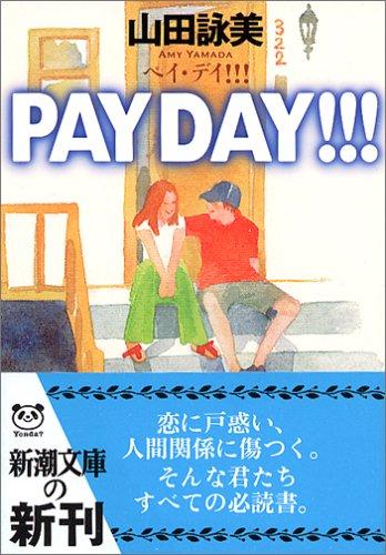 PAY DAY!!! / 山田 詠美
