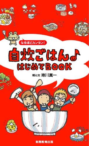 自炊ごはん はじめてBOOKの詳細を見る