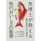 魚博士が教える魚のおいしさの秘密―食べどきはいつか、なぜか?