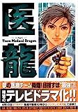 医龍 11―Team Medical Dragon (ビッグコミックス)