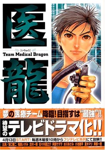 医龍 11―Team Medical Dragon (ビッグコミックス)の詳細を見る