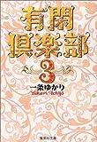 有閑倶楽部 (3) (集英社文庫―コミック版)