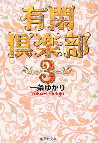 有閑倶楽部 (3) (集英社文庫―コミック版)の詳細を見る