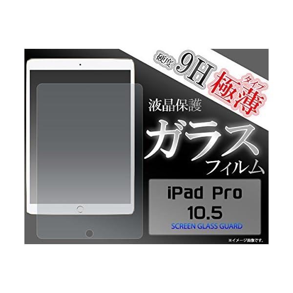 PLATA iPad Pro 10.5 ガラス...の紹介画像2