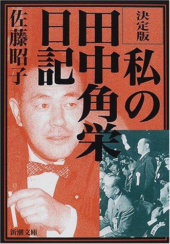 決定版 私の田中角栄日記