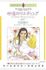 砂漠のウエディング アラビアン・ロマンス (ハーレクインコミックス) Kindle版