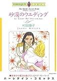 砂漠のウエディング_アラビアン・ロマンス Ⅲ (ハーレクインコミックス)