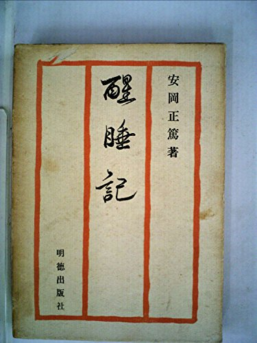 醒睡記 (1963年)