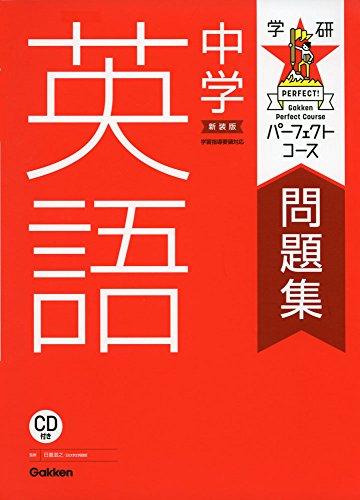 中学英語 新装版 (パーフェクトコース問題集)
