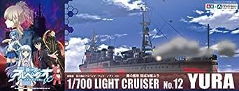 青島文化教材社 蒼き鋼のアルペジオ -アルス・ノヴァ- No.12 霧の艦隊 軽巡洋艦 ユラ 1/700スケール プラモデル