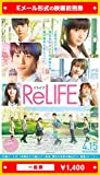 『ReLIFE』映画前売券(一般券)(ムビチケEメール送付タイプ)