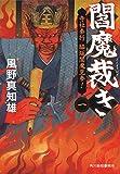 閻魔裁き(一) 寺社奉行 脇坂閻魔見参! (ハルキ文庫)