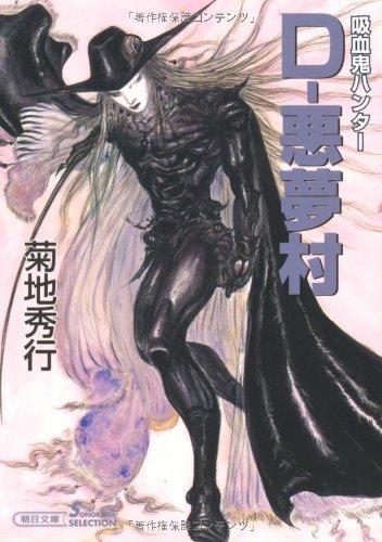 吸血鬼ハンター22  D-悪夢村 (朝日文庫ソノラマセレクション)の詳細を見る
