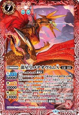 バトルスピリッツ BS50-010 龍星皇メテオヴルムX M