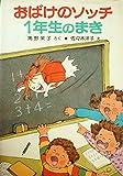 おばけのソッチ1年生のまき (1983年) (ポプラ社の小さな童話―角野栄子の小さなおばけシリーズ)