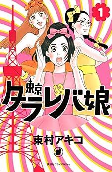 [東村アキコ]の東京タラレバ娘(1) (Kissコミックス)