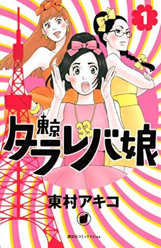 漫画『東京タラレバ娘』の感想・無料試し読み