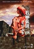 石神伝説 (Volume2) (ビンゴ・コミックス)